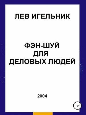 cover image of Фэн-шуй для деловых людей