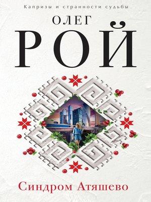 cover image of Синдром Атяшево