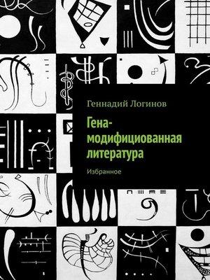 cover image of Гена-модифицированная литература. Избранное