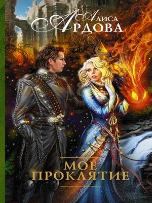 cover image of Мое проклятие