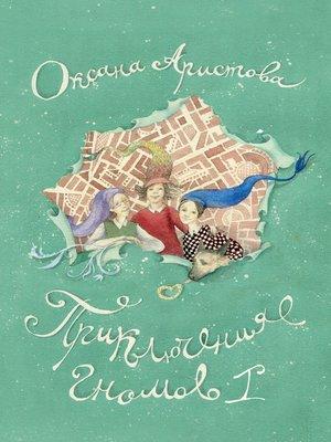 cover image of Приключения гномов I