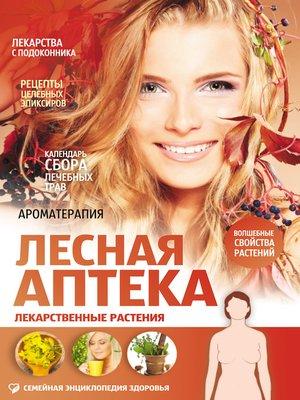 cover image of Лесная аптека. Лекарственные растения