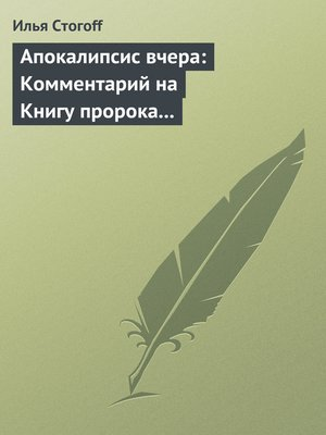 cover image of Апокалипсис вчера