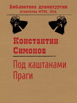 cover image of Под каштанами Праги
