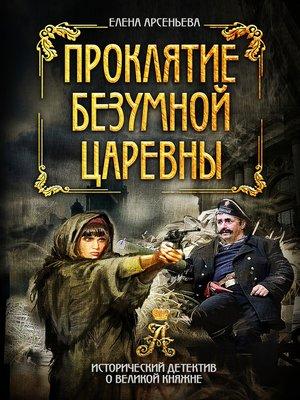 cover image of Проклятие безумной царевны