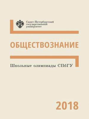 cover image of Обществознание. Школьные олимпиады СПбГУ 2018