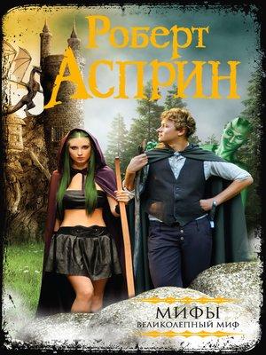 cover image of МИФЫ. Великолепный МИФ (сборник)