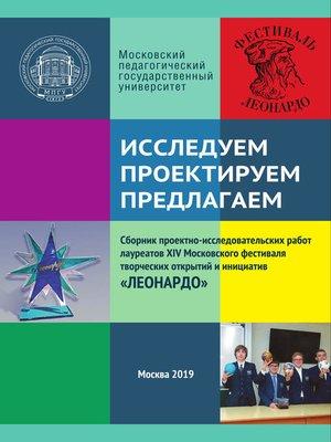 cover image of Исследуем. Проектируем. Предлагаем