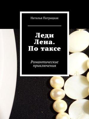 cover image of Леди Лена. По таксе. Романтические приключения