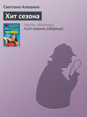 cover image of Хит сезона