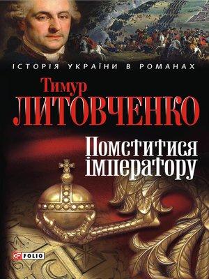 cover image of Помститися iмператору