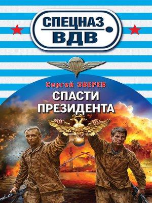 cover image of Спасти президента