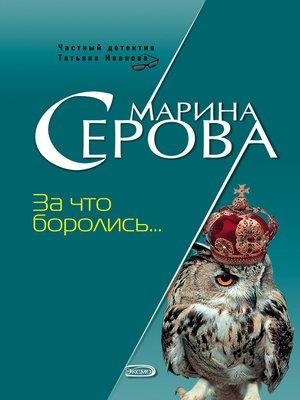 cover image of За что боролись...