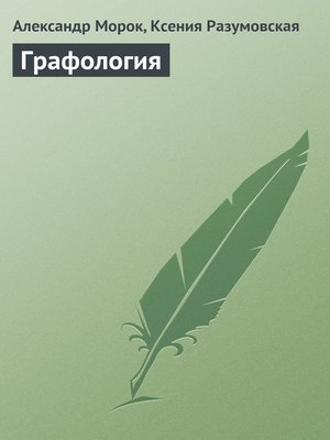 cover image of Графология