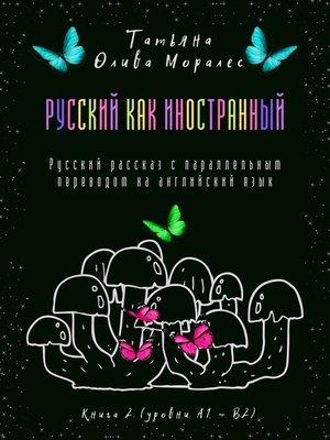 cover image of Русский как иностранный. Русский рассказ спараллельным переводом наанглийский язык. Книга 2(уровни А1—В2)