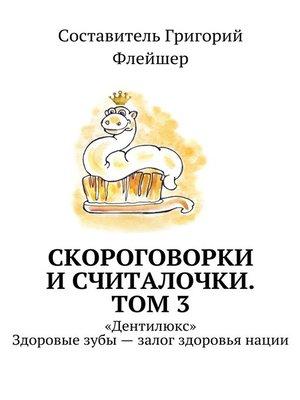 cover image of Скороговорки исчиталочки. Том 3