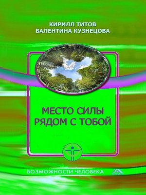 cover image of Место силы рядом стобой