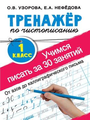 cover image of Тренажёр по чистописанию. Учимся писать за 30 занятий. 1-й класс