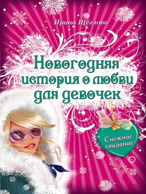 cover image of Снежное свидание