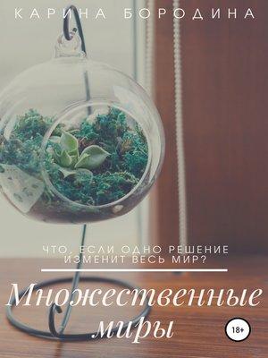 cover image of Множественные миры