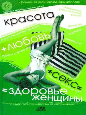 cover image of Домашняя медицинская энциклопедия. Красота + любовь + секс = здоровье женщины