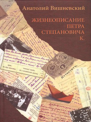 cover image of Жизнеописание Петра Степановича К.