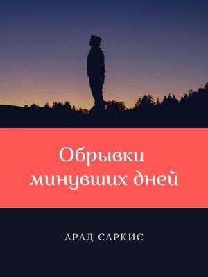 cover image of Обрывки минувшихдней