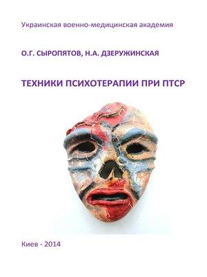 cover image of Техники психотерапии при ПТСР