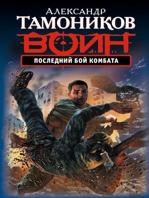 cover image of Последний бой комбата