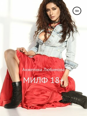 cover image of Милф 18+