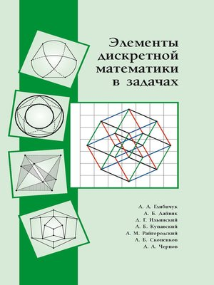 cover image of Элементы дискретной математики в задачах