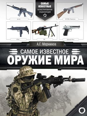 cover image of Самое известное оружие мира