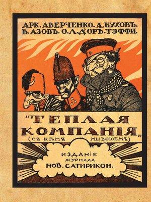 cover image of Теплая компания (Те, с кем мы воюем). Сборник