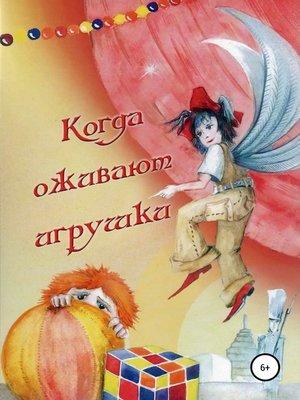 cover image of Когда оживают игрушки