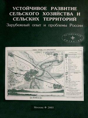 cover image of Устойчивое развитие сельского хозяйства и сельских территорий. Зарубежный опыт и проблемы России