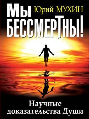 cover image of Мы бессмертны! Научные доказательства Души
