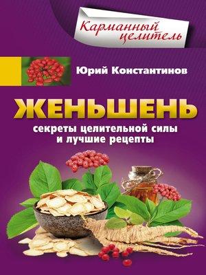 cover image of Женьшень. Секреты целительной силы и лучшие рецепты