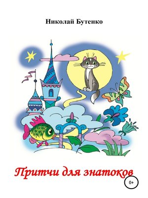 cover image of Притчи для знатоков