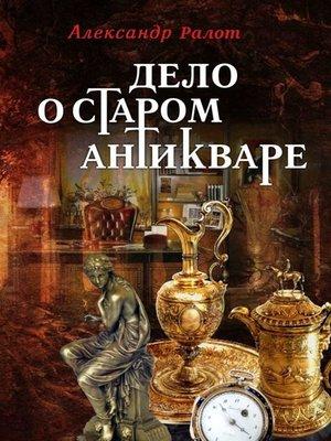 cover image of Дело о старом антикваре