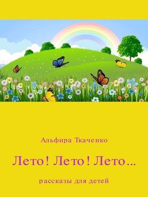 cover image of Лето! Лето! Лето... Сборник