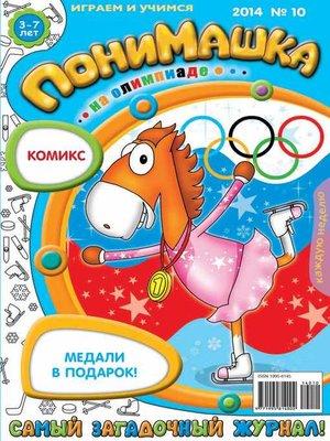 cover image of ПониМашка. Развлекательно-развивающий журнал. №10 (март) 2014