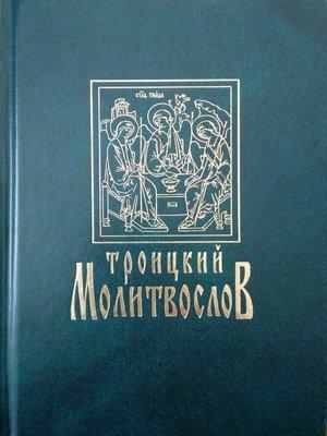 cover image of Троицкий молитвослов