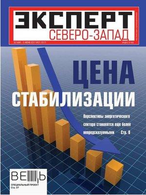 cover image of Эксперт Северо-Запад 21-2011