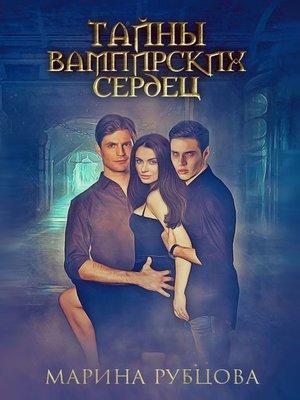 cover image of Тайны вампирских сердец