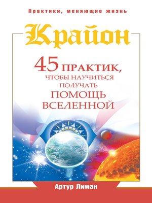cover image of Крайон. 45 практик, чтобы научиться получать помощь Вселенной