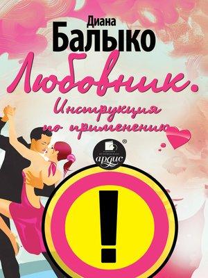 cover image of Любовник. Инструкция по применению