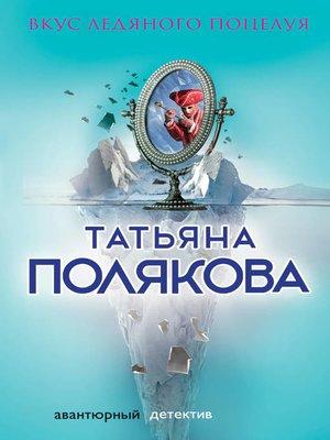 cover image of Вкус ледяного поцелуя