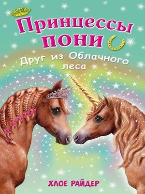 cover image of Друг из Облачного леса