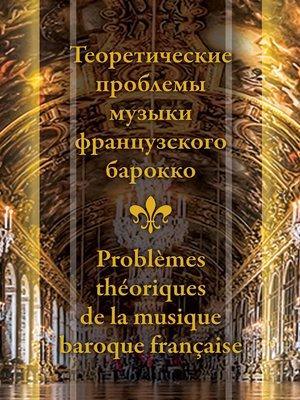 cover image of Теоретические проблемы музыки французского барокко