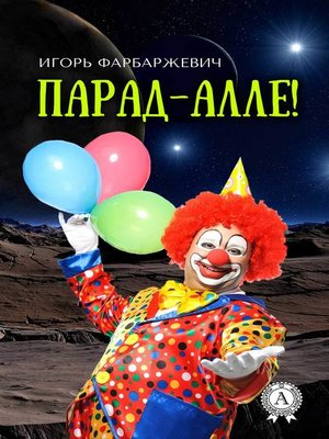 cover image of Парад-алле!